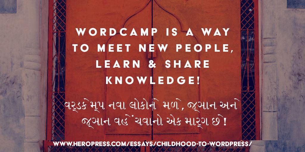 Childhood to WordPress – હું WordPress પ્રેમી છું