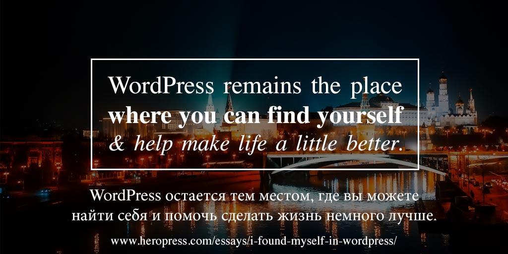 How I found myself in WordPress – Как я нашел себя в WordPress