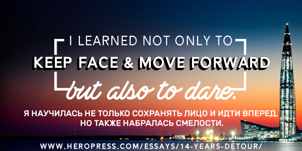 Pull Quote: I learned not only to keep face and move forward, but also to dare.