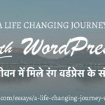 Pull Quote: A Life Changing Journey With WordPress