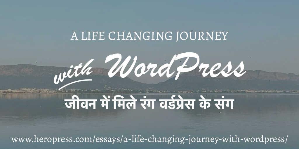 A Life Changing Journey With WordPress – जीवन में मिले रंग वर्डप्रेस के संग